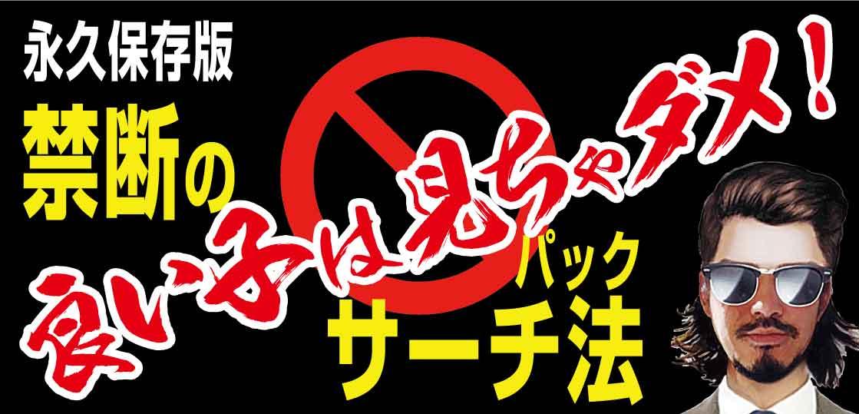 ヒゲリトル【永久保存版】良い子は見ちゃダメ!禁断のパックサーチ方法!