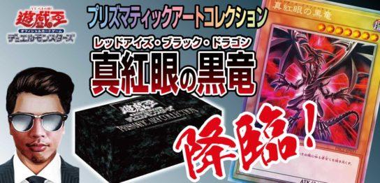 【真紅眼の黒竜】プリズマティックアートコレクションに新作レッドアイズ降臨!