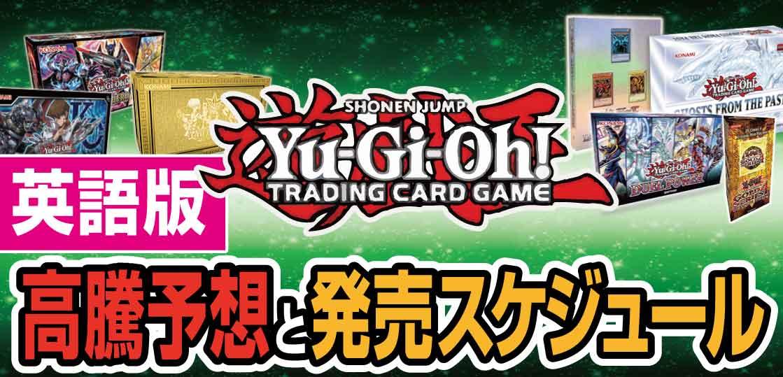 【英語版】遊戯王OCGの高騰予想と発売スケジュール(随時更新)