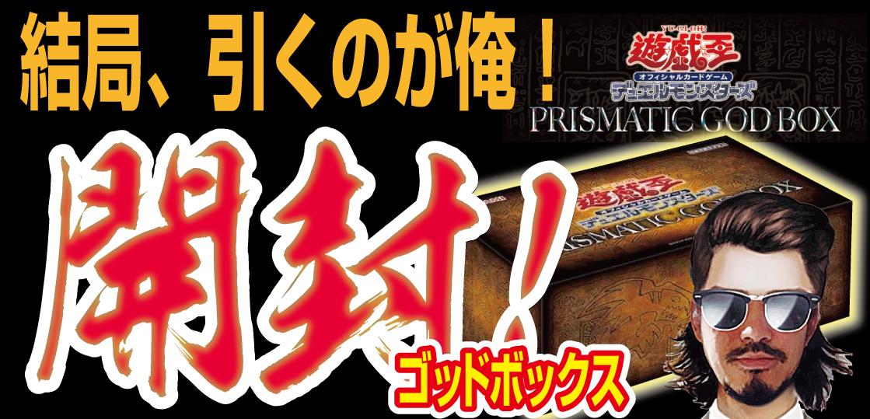 ヒゲリトル【開封】遊戯プリズマティックゴッドボックス!