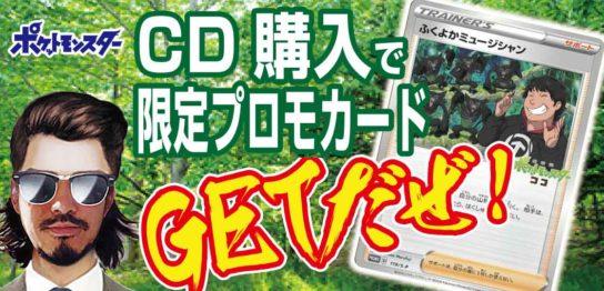 ヒゲリトル【限定】ポケットモンスター-ココのCD購入でプロモカードGET!