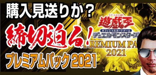 【限定受注生産】遊戯王プレミアムパック2021は購入見送り?