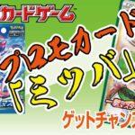 ヒゲリトルポケモンカード「一撃マスター」「連撃マスター」2BOX購入キャンペーン