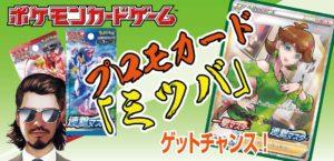 ポケモンカード「一撃マスター」「連撃マスター」2BOX購入キャンペーン