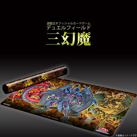 三幻魔のプレイマット「デュエルフィールド」の画像