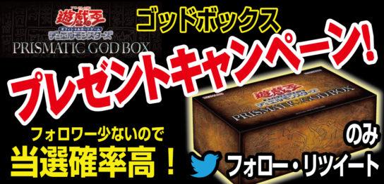 転売タロー遊戯王ゴットボックスプツイッタープレゼントキャンペーン!