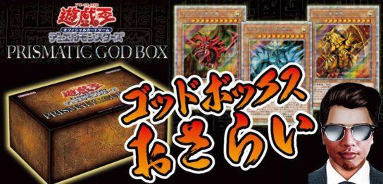 遊戯王プリズマティックゴッドボックス転売予想と全カードリスト