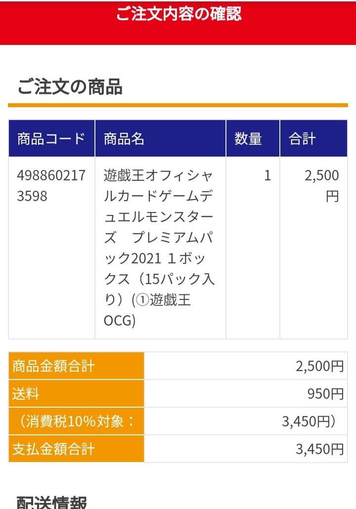 遊戯王プレミアムパック2021で注文ミス! (1)