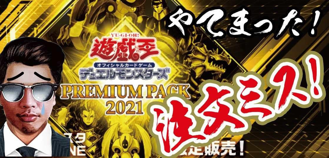 遊戯王プレミアムパック2021で注文ミス!