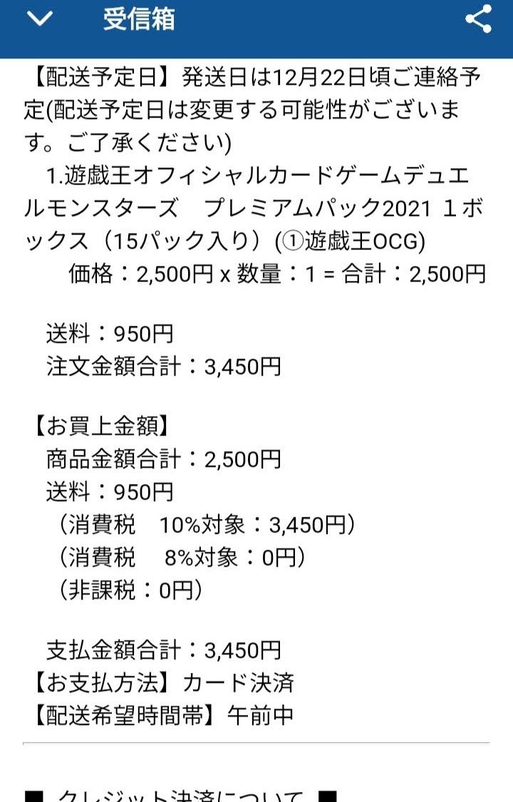 遊戯王プレミアムパック2021で注文ミス! (2)