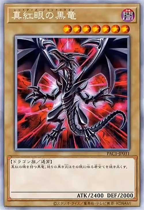 遊戯王OCGプリズマティックアートコレクションレッドアイズブラックドラゴンの画像