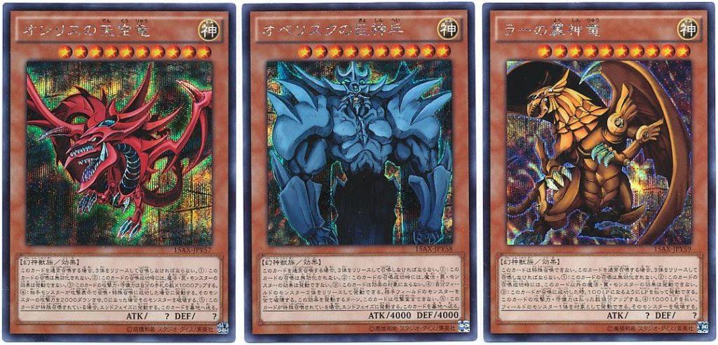 遊戯王OCG三幻神のカードの画像