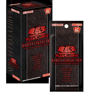 RARITYCOLLECTION20THANNIVERSARY遊戯王OCG