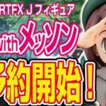 【予約開始】ARTFX-J「ユウリ-with-メッソン」ポケットモンスターフィギュア