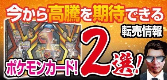 【仕込】今から高騰を期待できる「ポケカボックス」の転売情報2選!