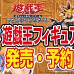 【本日発売】遊戯王ARTFX-フィギュア「闇遊戯」&「海馬瀬人」と「ブラックマジシャンガール」の予約・高騰