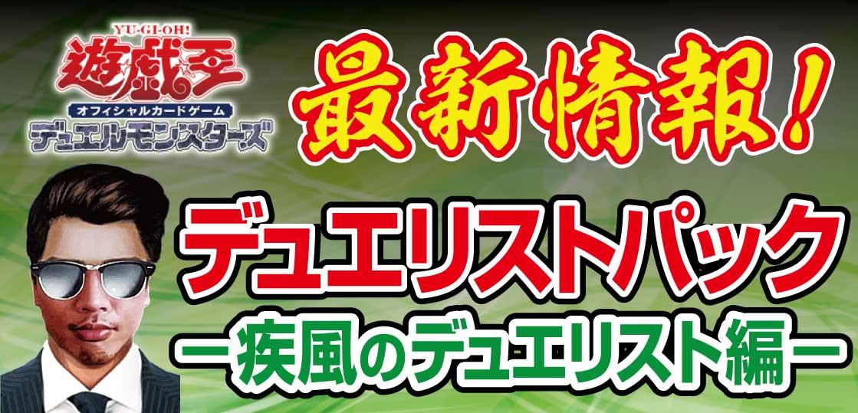 【発売決定】遊戯王OCGデュエリストパック-疾風のデュエリスト編-