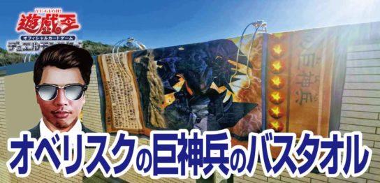 【神】オベリスクの巨神兵のバスタオル