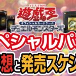 【転売情報】遊戯王OCG「スペシャルパック」の高騰予想と発売スケジュール(随時更新)