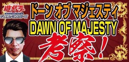 【遊戯王】DAWN-OF-MAJESTY(ドーンオブマジェスティ)を無駄に考察!
