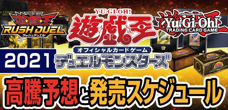 【2021年】遊戯王OCG-RDの高騰予想と最新発売スケジュール(随時更新)