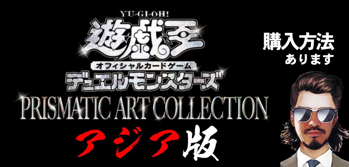 再販 遊戯王 コレクション プリズマ アート ティック