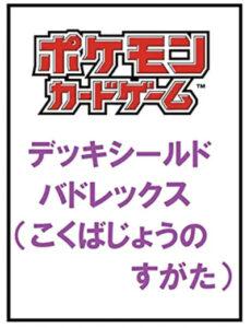 ポケモンカードゲームデッキシールドバドレックス(こくばじょうのすがた)
