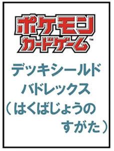 ポケモンカーゲームデッキシールドバドレックス(はくばじょうのすがた)