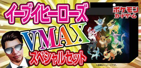 【イーブイヒーローズ】VMAXスペシャルセットと強化拡張パックはセット予約購入が良い!