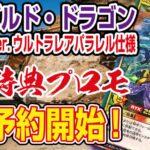 【プロモ】遊☆戯☆王SEVENS-DUEL-3特典ラッシュデュエル『幻刃竜ビルド・ドラゴン』は高騰する?
