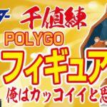 【ポケモン】POLYGO-リザードン千値練フィギュアは高騰しない?