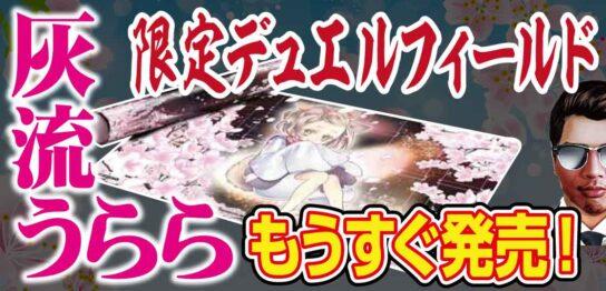 【予約】遊戯王『灰流うらら』の限定プレイマット!