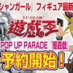 【予約】遊戯王-POP-UP-PARADE『ブラックマジシャンガール』と『闇遊戯』フィギュア情報