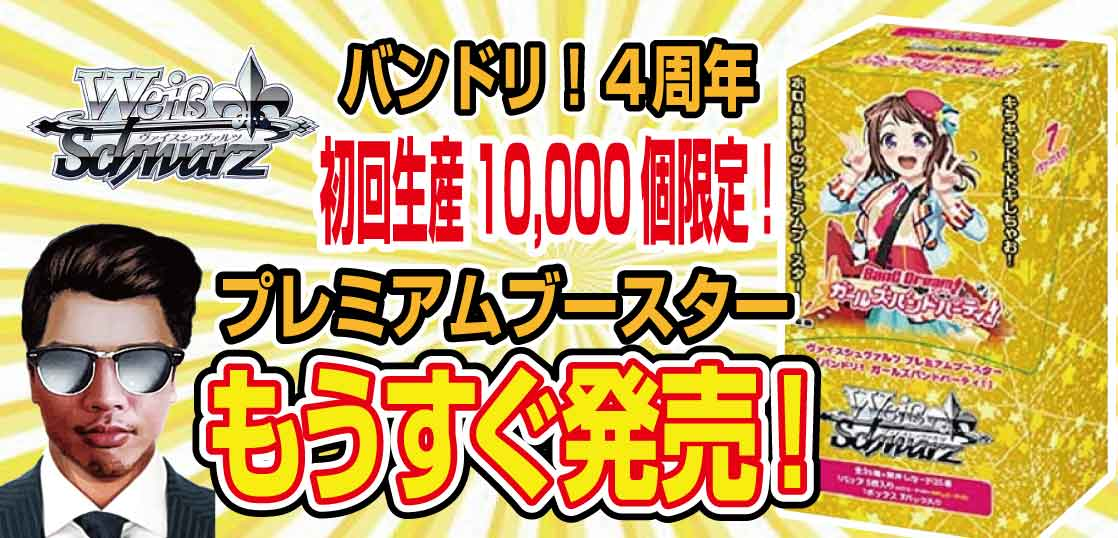 【予約】WSプレミアムブースター-バンドリ!-ガールズバンドパーティ!開封!