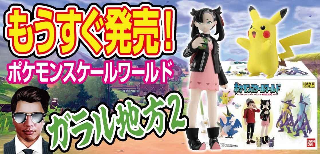 【予約受付中】ポケモンスケールワールド-ガラル地方2セット(マリィ・ピカチュウ)