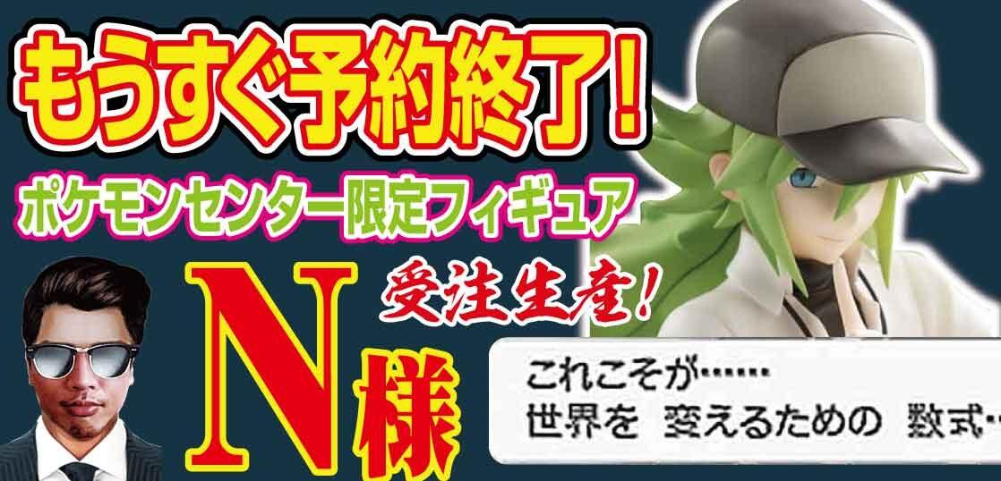 【受注生産】「N&ゾロア」ポケモンセンターオリジナル-フィギュアは高騰?