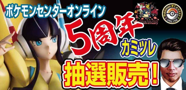 【抽選販売】カミツレ&エモンガのフィギュア(ポケモンセンター5周年記念)