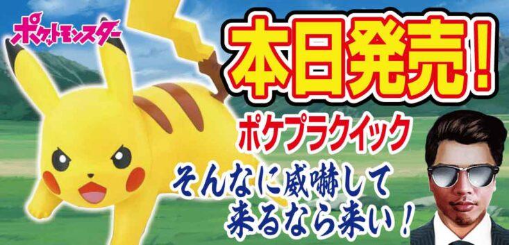【本日発売!】ポケプラクイック!「03ピカチュウ・04イーブイ」は高騰?
