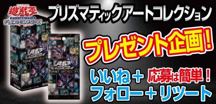 【遊戯王】PRISMATIC-ART-COLLECTIONのTwitterプレゼントキャンペーン企画