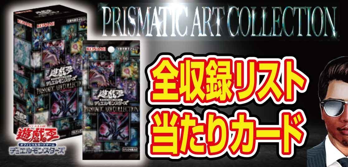 【遊戯王】PRISMATIC-ART-COLLECTION-収録リストと当たりカード
