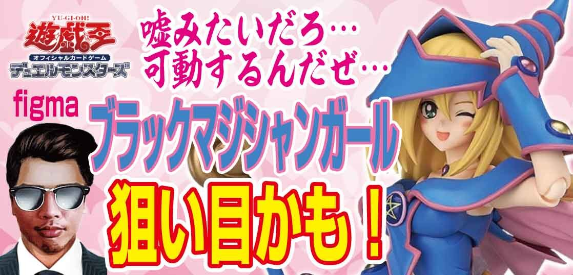 【遊戯王】figma-ブラック・マジシャン・ガールは高騰していないが!