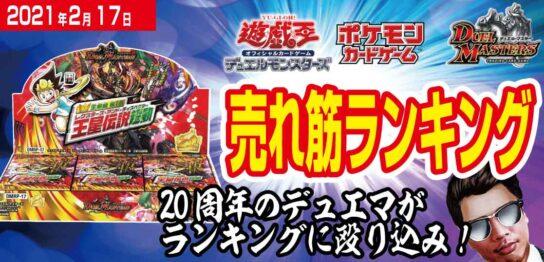 【2021年2月17日】『デュエマの殴り込み!』トレカ売れ筋人気ランキングベスト10