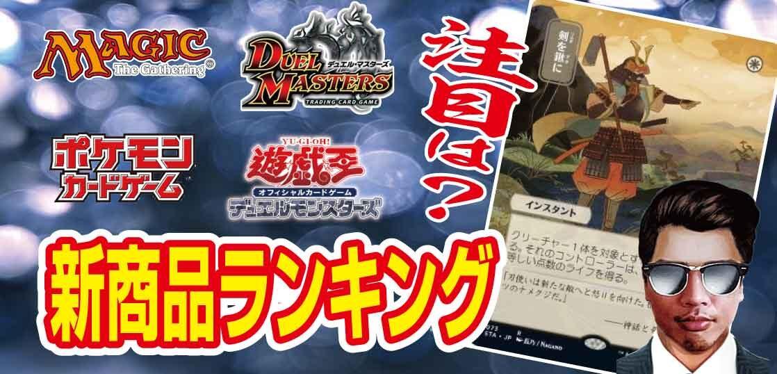 【2021年2月25日】『-MTG日本画が熱い!』トレカ新商品!人気ランキングベスト10