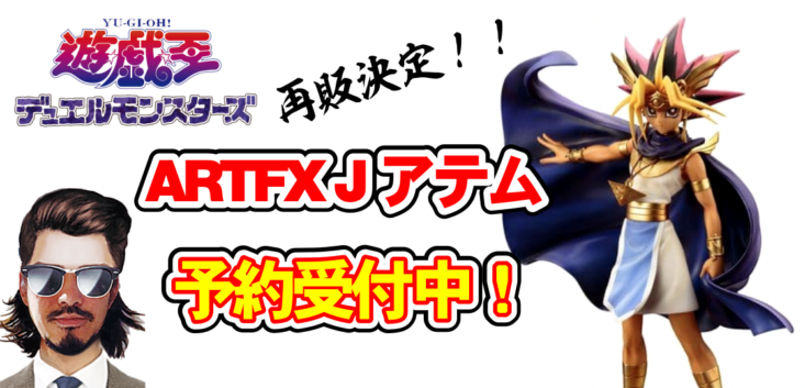 ヒゲリトル遊戯王デュエルモンスターズARTFX J アテムフィギュアアイキャッチ