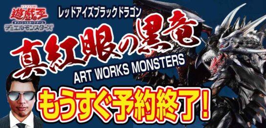 予約締切間近!ART-WORKS-MONSTERS-遊戯王フィギュア「真紅眼の黒竜」