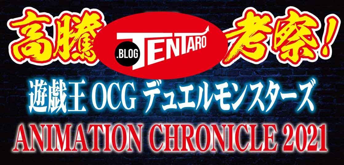 遊戯王OCG「ANIMATION-CHRONICLE-2021」は高騰するのか?予約は?
