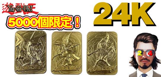 ヒゲリトル遊戯王24Kカードアイキャッチ