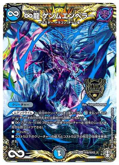 DMEX-14 弩闘×十王超ファイナルウォーズ!!!当たりカード「∞龍ゲンムエンペラー」-テンタロー