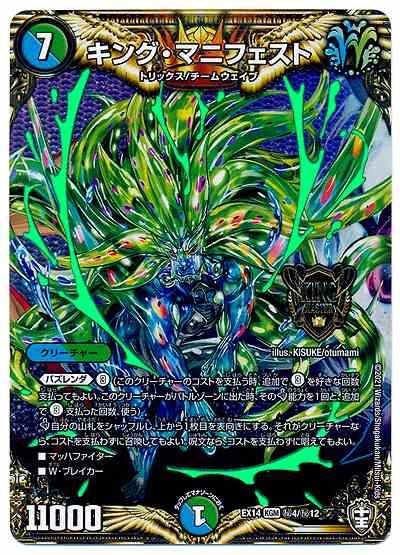DMEX-14 弩闘×十王超ファイナルウォーズ!!!当たりカード「キング・マニュフェスト」-テンタロー