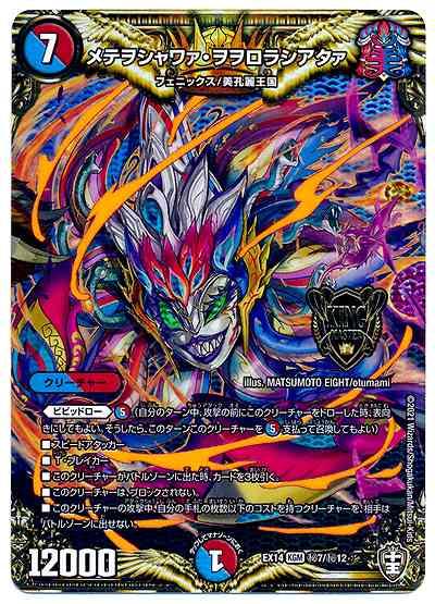 DMEX-14 弩闘×十王超ファイナルウォーズ!!!当たりカード「メテヲシャワァ・ヲヲロラシアタァ」-テンタロー